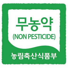 무농약 농산물 인증마크